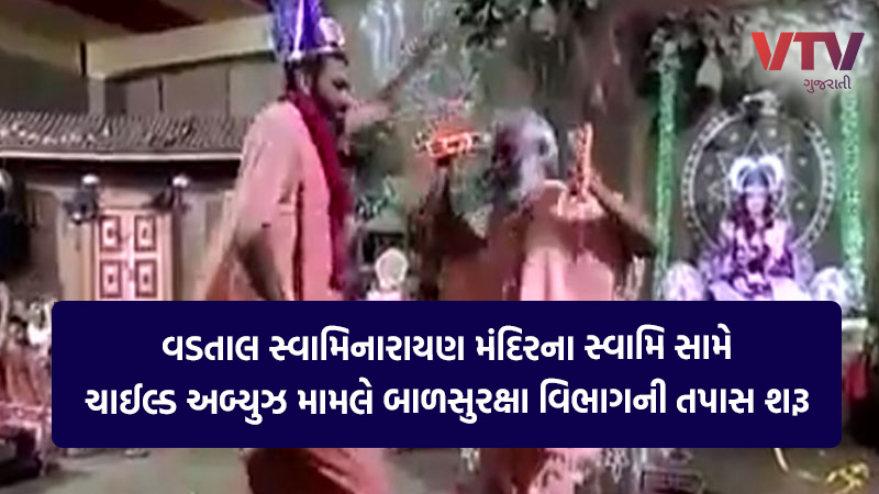 Vadtal Swaminarayan temple swami abuse child care department inquiry about it
