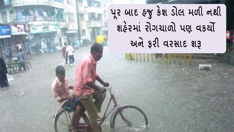 Vadodara Cash bucket not found after flood, epidemic also raged And start again rain