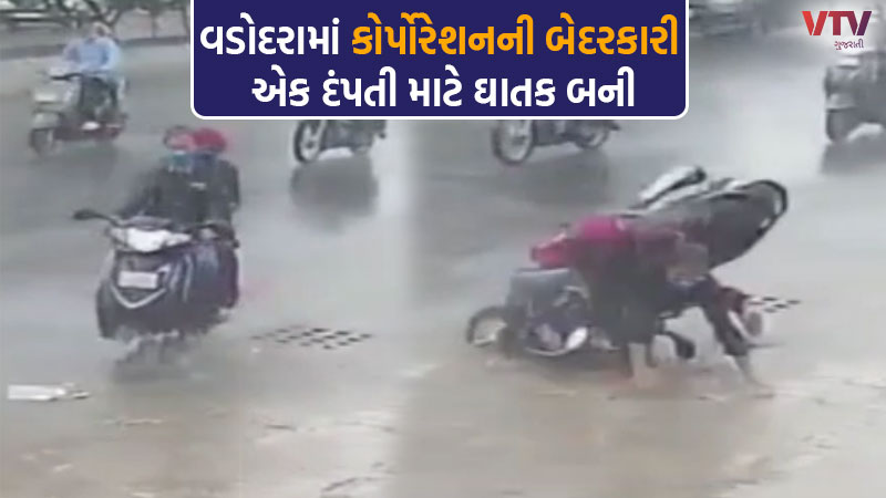 Question on the pre-monsoon Work of the corporation in Vadodara