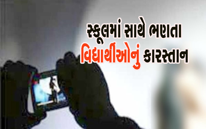 Vadodara student Pornographic photos blackmaile raped