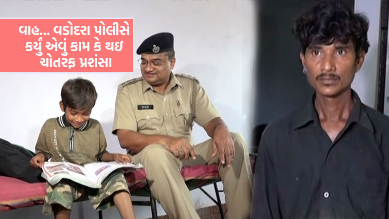 Accused's son adopted by Vadodara Police humanity