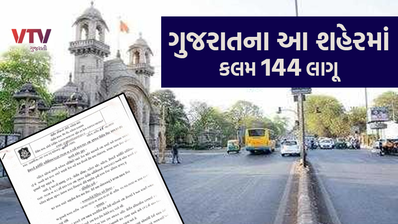 Vadodara 144 for coronavirus infection