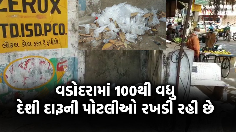 liquor sell in lockdown in Vadodara Gujarat Police can not see it in