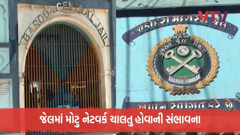 mobile found again in vadodara central jail