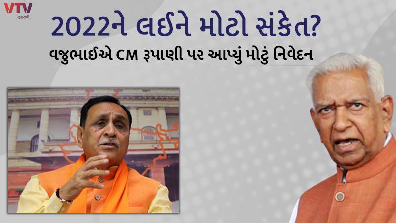 vajubhai vala says vijay rupani will remain cm as assembly election of 2022 is coming