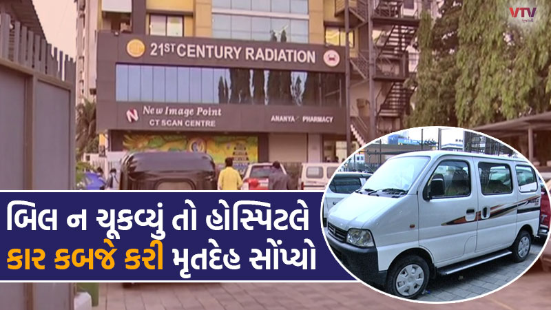 Valsad Vapi hospital hooliganism with the family of Deceased patient of corona