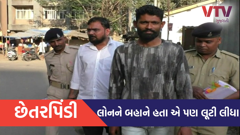 cores fraud with 3 people bank loan Valsad Gujarat