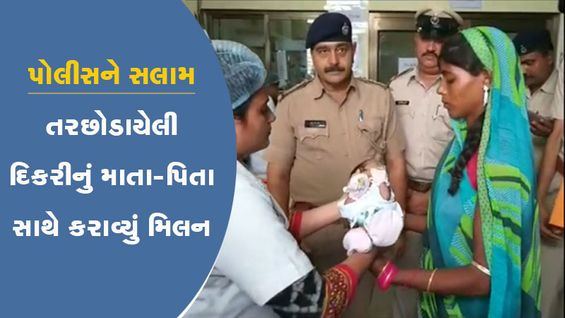 The baby girl meets her parents by Valsad police