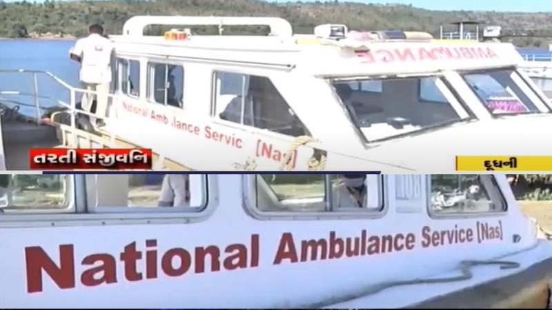 Floating 108 Ambulance started Madhubani Dam Dadarnagar Haveli