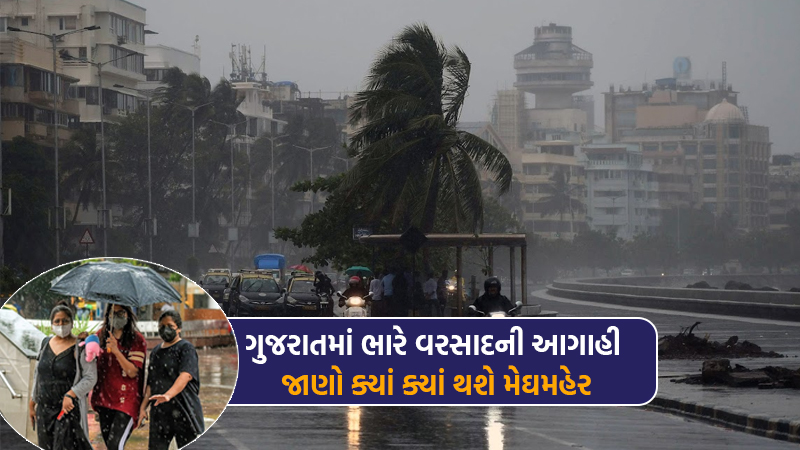 Heavy rains are expected in these parts of Gujarat by the end of September