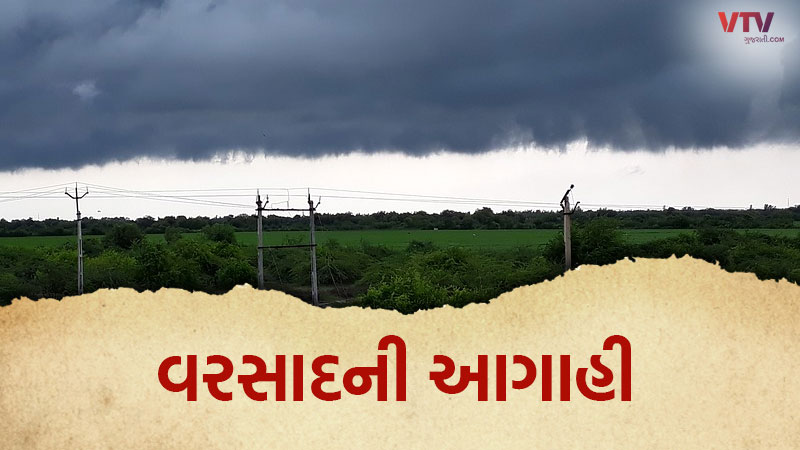 Weather forecast for 24 hours of heavy rain in Gujarat