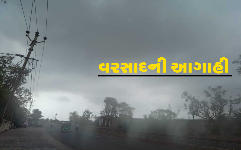 Rainfall can occur in these areas of Gujarat: weather department