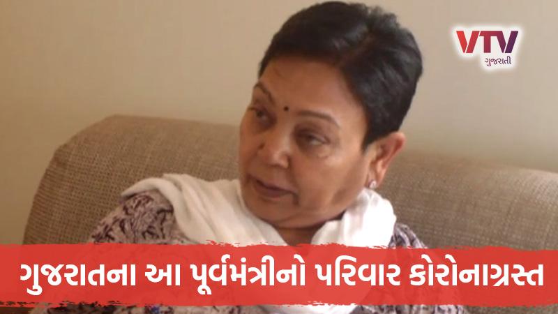 gujarat ex cabinet minister family corona positive in jamnagar
