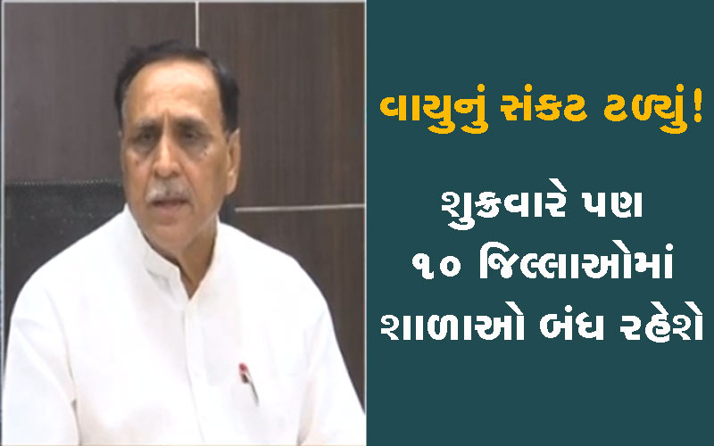CM Vijay Rupani's press conference on Vayu Cyclone gujarat