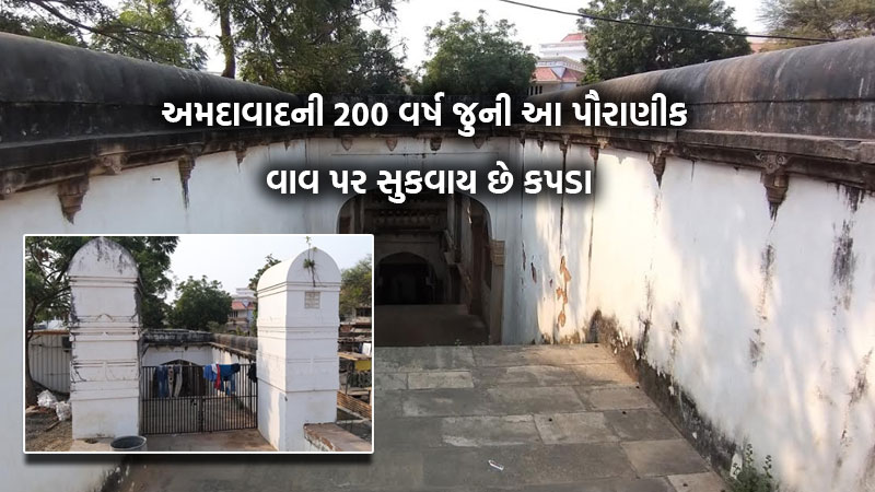 Dada Harir Stepwell Maratha Empire ahmedabad