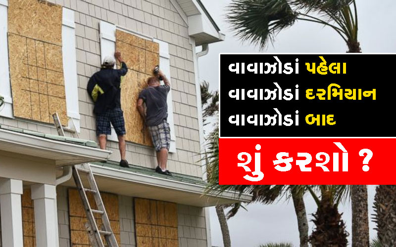 What to do before and after Vayu cyclone gujarat