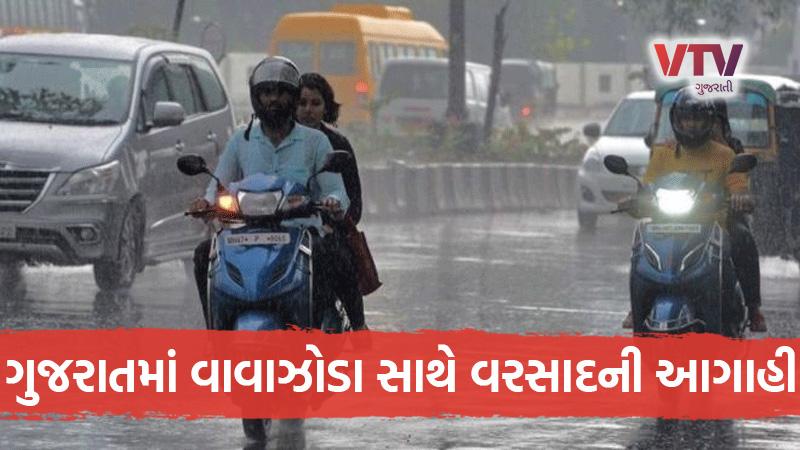 rain forecasts in Gujarat Meteorological Department