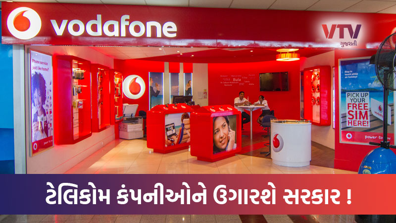 government plans to give bail out package for vodafone-idea like telecom company