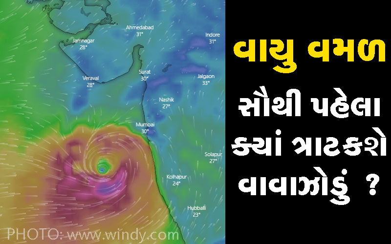 Vayu Cyclone set to turn severe in next 24 hours, may cross Gujarat coast