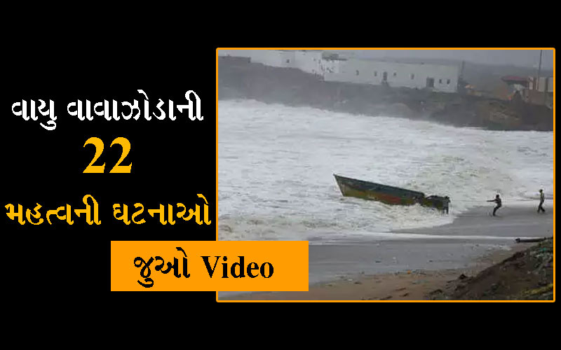 Effect of Cyclone Vayu Gujarat Weather Forecast Rain