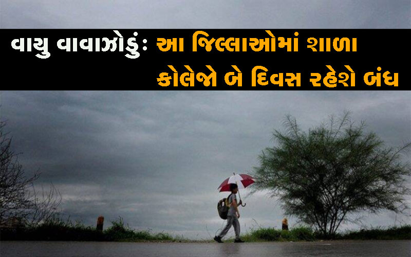 Vayu Cyclone to intensify into severe cyclonic storm, holiday in gujarat schools