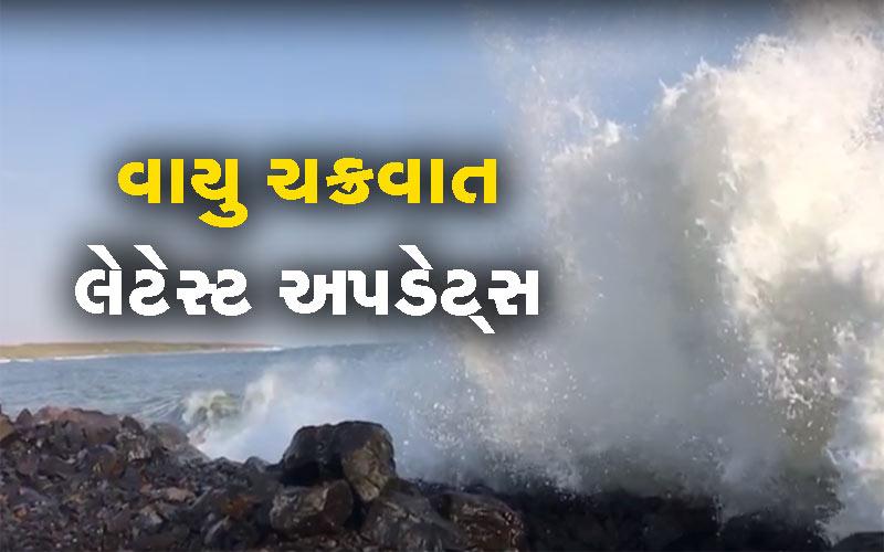 Cyclone Vayu Updates Gujarat Porbandar veraval kutch Rain