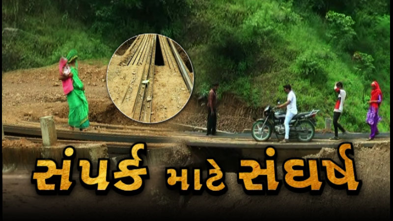 chhataudepur district cause damage to bridges heavy rain gujarat