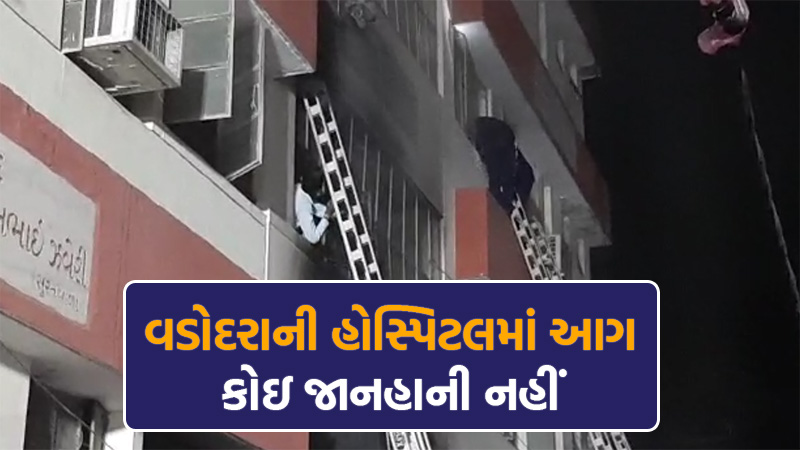 fire in baroda hospital, safe escape opration is ongoing