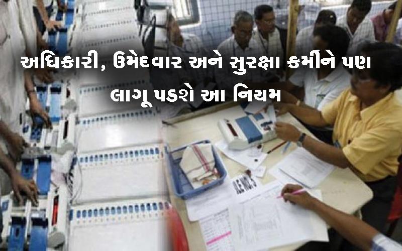 Vadodara Collector's Press Conference Lok Sabha Elections result