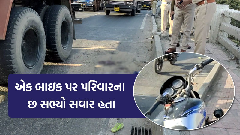three death bike and tanker tragic accident Vadodara bypass