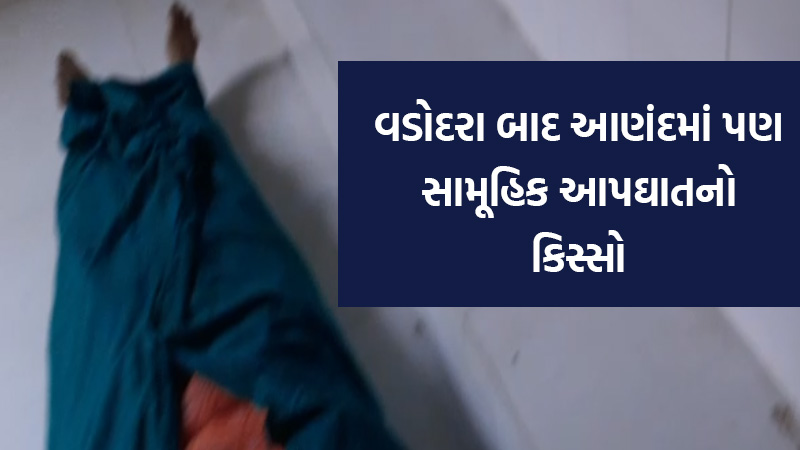 family committed suicide in Anand Gujarat