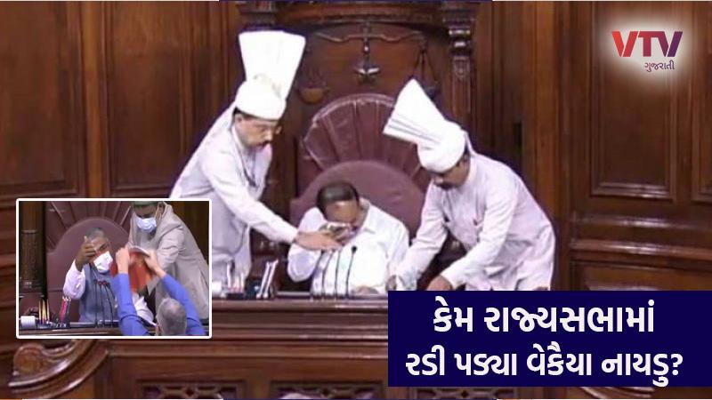 deputy president Venkaiah Naidu crying in rajya sabha