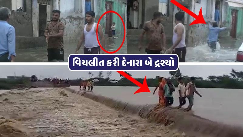 children fall flood water rajkot gir somnath Rain in gujarat