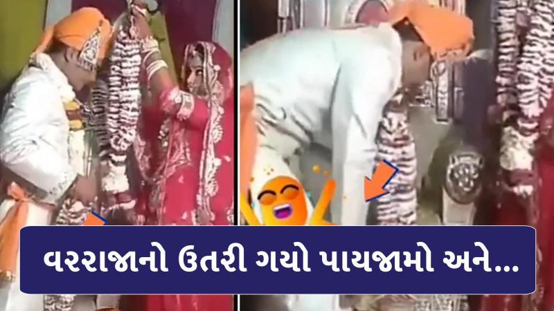viral video of wedding