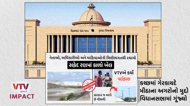 VTV IMPACT, Illegal salt agar issue in Kutch discussed in Gujarat Legislative Assembly
