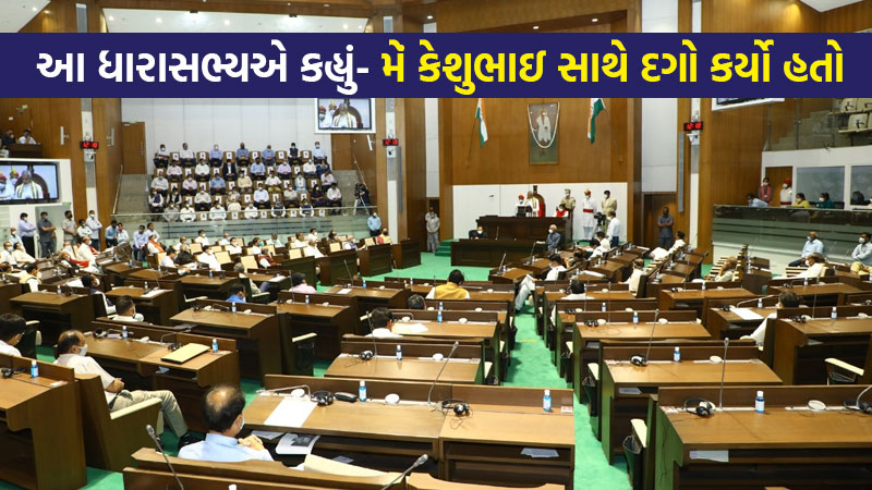 former CM Keshubhai Patel MLA Raghavji Patel Gujarat Legislative Assembly