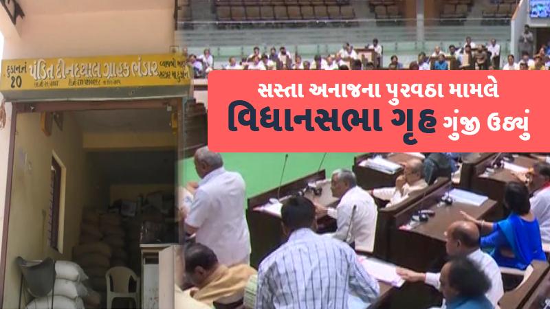 gujarat vidhan sabha Ration morari bapu aanand choudhary jayesh radadiya
