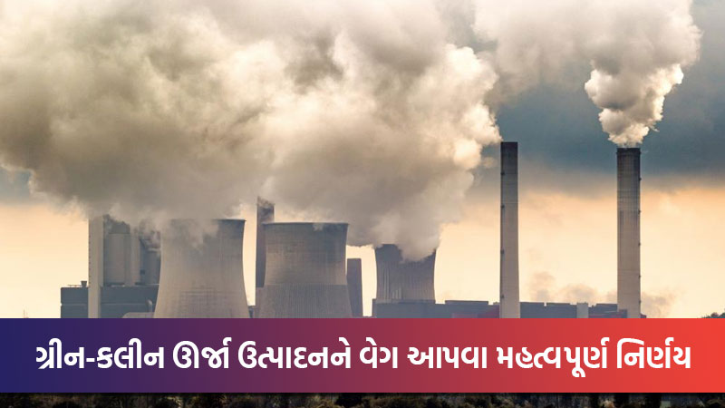 Gujarat Government banned thermal power plants in Gujarat