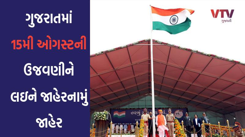 Gujarat 15 august government unlock3 covid19