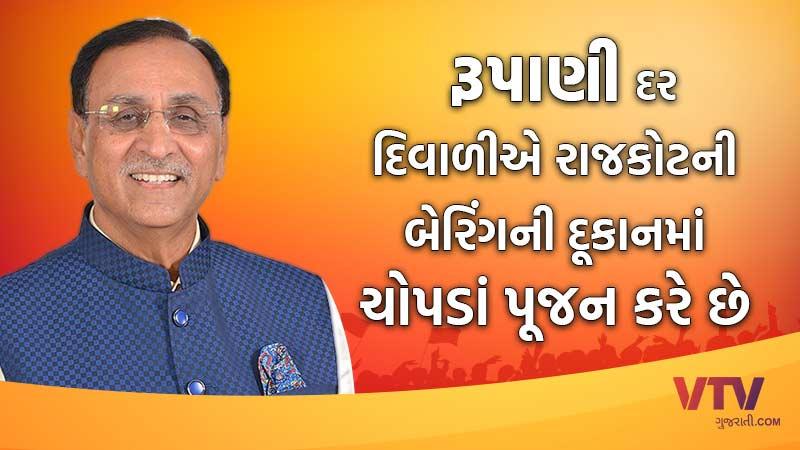 unknown facts about gujarat cm vijay rupani on his birthday