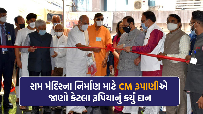 know about how many rupees donate for ram mandir by CM Rupani