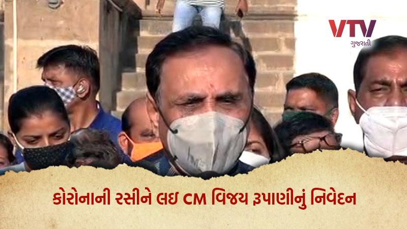 Gujarat CM Vijay Rupani Covid19 vaccine