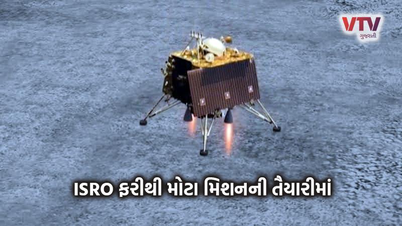 ISRO makes major design change to chanrayaan3 lander