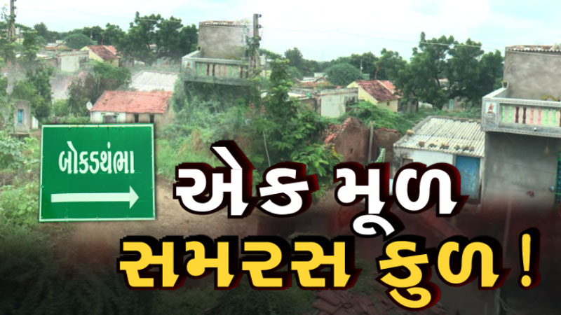 bokadthambha villagers have same surname