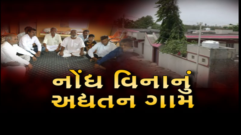 Isardham village of Gujarat with a lot of technology