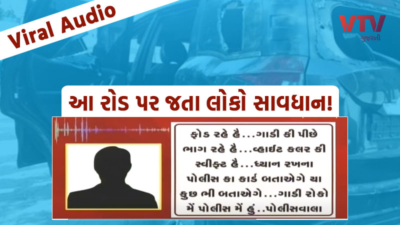 Gujarat Mumbai road vehicles loot audio viral