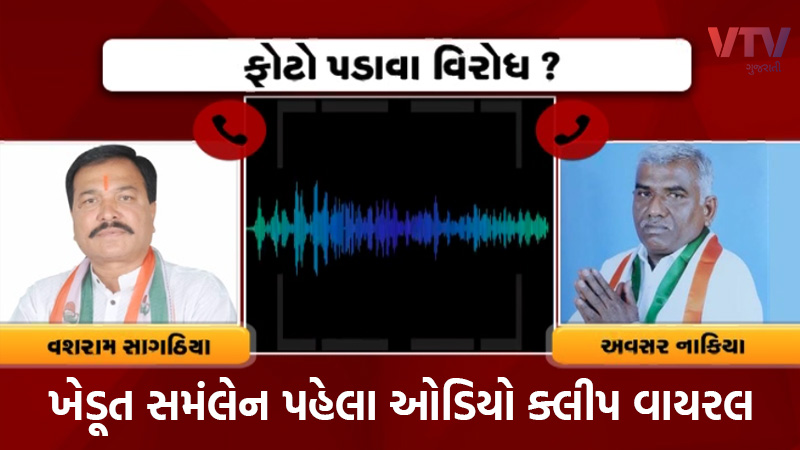 Audio viral in rajkot congress about farmer protest