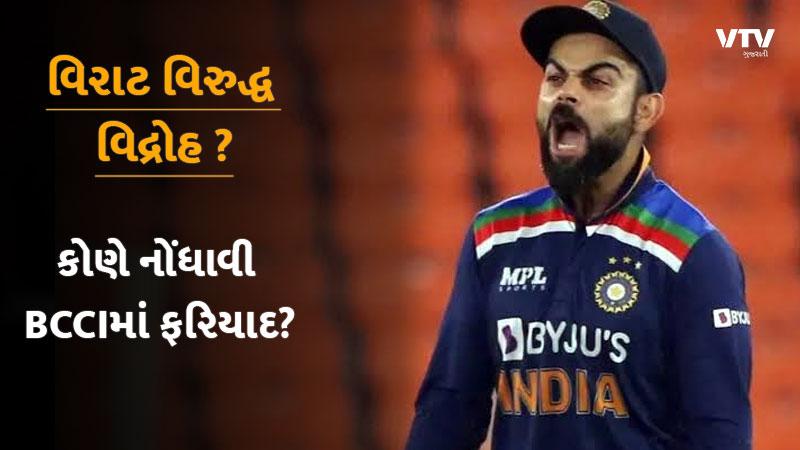 Senior player complained to BCCI against Virat Kohli