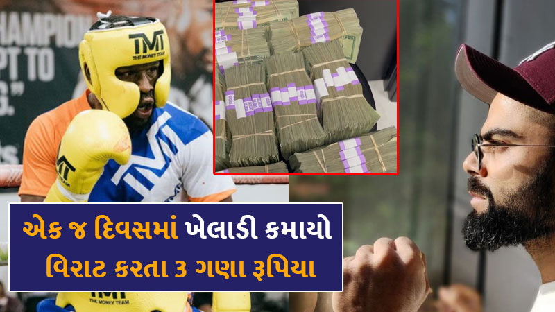 The player earned Rs 743 crore in a single day
