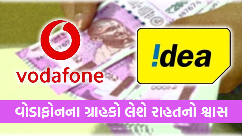 Vodafone Idea pays 3354 crore of the due AGR